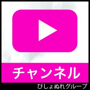 びしょぬれチャンネル