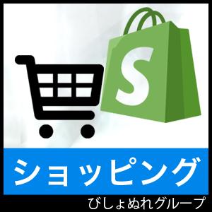 びしょぬれショッピング