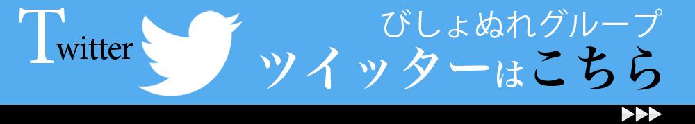 ツイッター