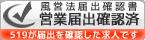 東京・神奈川の風俗 求人@関東519